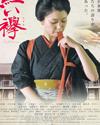 9. CINE TELE Akai tasuki Lhistoire de la filature de soie de Tomioka